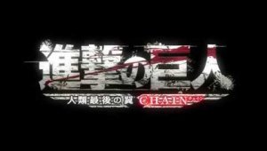 Teaser de Attack on Titan: The Last Wings of Humanity Chain